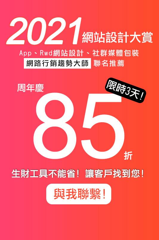 2021網路行銷大賞桃園網頁設計